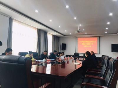 2020年度甘肃临夏经济开发区领导班子和领导干部年度考核大会