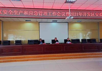 甘肃临夏经济开发区召开安全生产和应急管理工作会议暨2021年开发区安委会第一次全体(扩大)会议