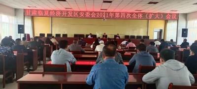 甘肃临夏经济开发区安委会召开2021年第四次全体(扩大)会议