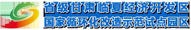 甘肃临夏经济开发区-国家循环化改造示范试点园区